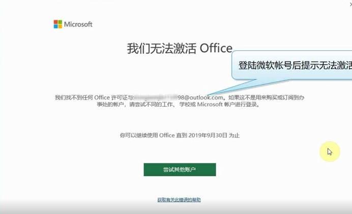 新机预装Office 2019激活失败的处理方案