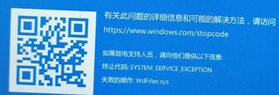 Win10系统蓝屏报错终止代码SYSTEM_SERVICE_EXCEPTION的解决方案