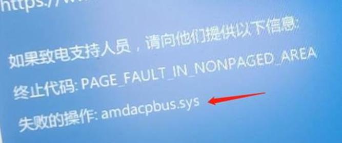 R7000使用中蓝屏,提示失败的操作amdacpbus.sysc