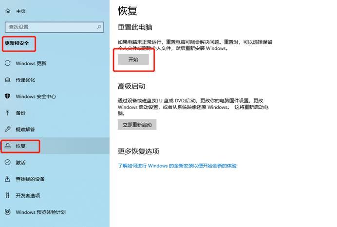 Windows 10的2004版本云下载重置