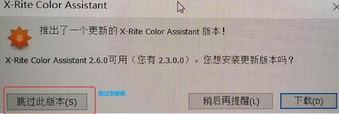 屏幕校色X-Rite软件版本更新后提示报错如何处理?