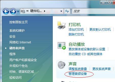 AD1986声卡在Windows Vista下如何设置5.1声道输出 - 完美领域Area - 完美领域Area