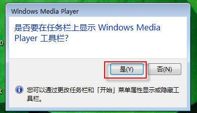 如何恢复Media Player 11任务栏最小化窗口? - 完美领域Area - 完美领域Area