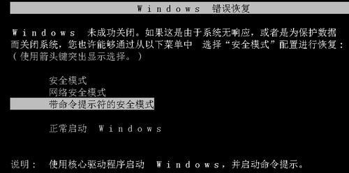 (三)带命令提示符的安全模式,这种模式使用核心驱动启动windows,并