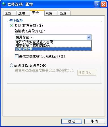 """ADSL拨号提示""""错误764,没有安装智能卡读取器""""的解决办法"""