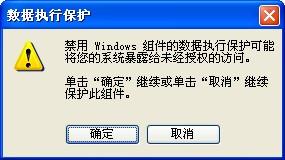 """IE浏览时出现""""为了帮助保护你的计算机,Windows已经关闭了此程序""""等提示解决方案 - 完美领域Area - 完美领域Area"""