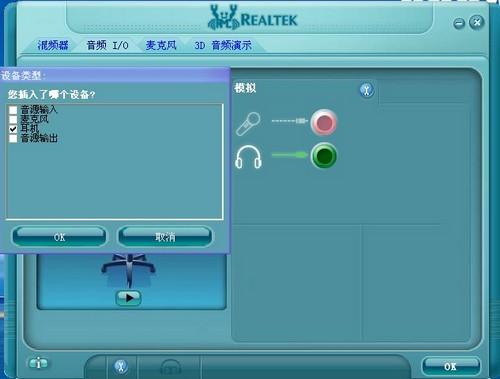 插入耳机或者mic的时候系统会自动弹出插孔设置界面