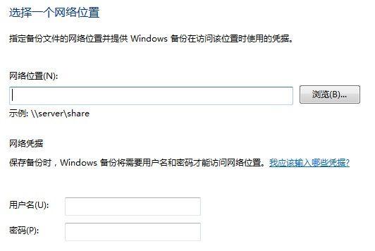 Windows 7如何创建系统映像(备份)