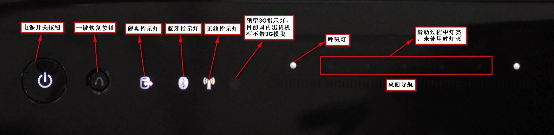ideapad y460笔记本电脑触摸按键功能及指示灯状态介绍