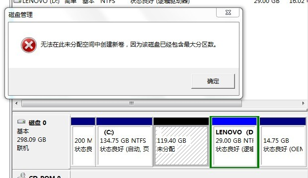 """WIN7系统分区时提示""""该磁盘已经包含最大分区数""""如何解决?"""