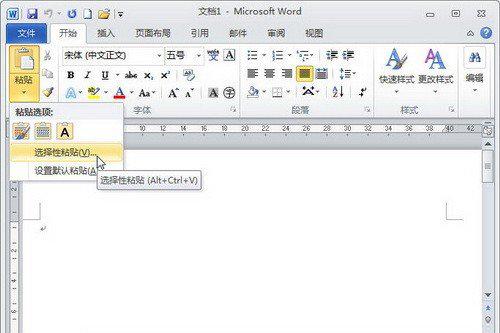 在Word2010文档中将剪贴板内容粘贴为链接 - 完美领域Area - 完美领域Area