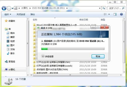 联想电脑光盘系统重装步骤图解